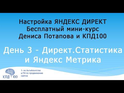 НАСТРОЙКА РЕКЛАМЫ ЯНДЕКС ДИРЕКТ ДЛЯ НОВИЧКА  Мини-курс  День 3 - Директ.Статистика и Яндекс Метрика.