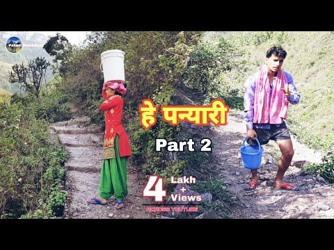 हे पन्यारी Part 2 || New Garhwali Comedy Video || Raj Chauhan || Pahadi PrankBaaz