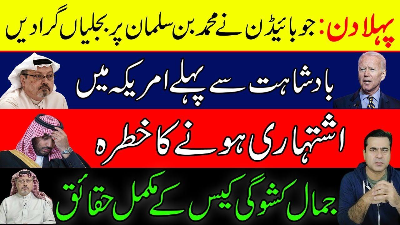 پہلا دن : جوبائیڈن نے محمد بن سلمان پر بجلیاں گرا دیں | Imran Khan Exclusive