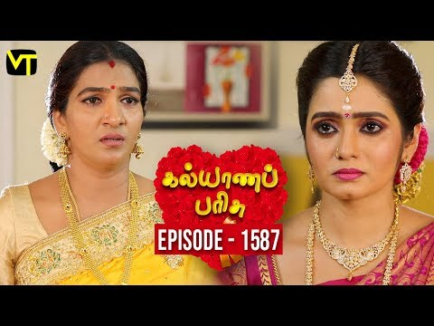 Kalyana Parisu Tamil Serial Latest Full Episode 1587 Telecasted on 23 May 2019 in Sun TV. Kalyana Parisu ft. Arnav, Srithika, Sathya Priya, Vanitha Krishna Chandiran, Androos Jessudas, Metti Oli Shanthi, Issac varkees, Mona Bethra, Karthick Harshitha, Birla Bose, Kavya Varshini in lead roles. Directed by P Selvam, Produced by Vision Time. Subscribe for the latest Episodes - http://bit.ly/SubscribeVT  Click here to watch :   Kalyana Parisu Episode 1586 - https://youtu.be/z6dknweKY8g  Kalyana Parisu Episode 1585 https://youtu.be/MuZtXXxWL8A  Kalyana Parisu Episode 1584 https://youtu.be/wll33inv-yM  Kalyana Parisu Episode 1583 https://youtu.be/n67-70v10k8  Kalyana Parisu Episode 1582 https://youtu.be/WBkT2_mLKJo  Kalyana Parisu Episode 1581 https://youtu.be/DWmAwIBbp2M  Kalyana Parisu Episode 1580 https://youtu.be/aeUxccuXyIw  Kalyana Parisu Episode 1579 https://youtu.be/yznibh3K7LQ   For More Updates:- Like us on - https://www.facebook.com/visiontimeindia Subscribe - http://bit.ly/SubscribeVT