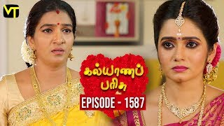 KalyanaParisu 2 - Tamil Serial   கல்யாணபரிசு   Episode 1587   23 May 2019   Sun TV Serial