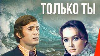 Только ты (1972) фильм