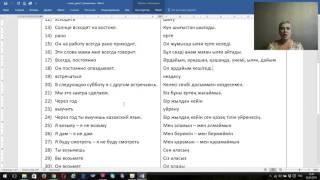Современный казахский / Урок 7 / Грамматика / Новые слова