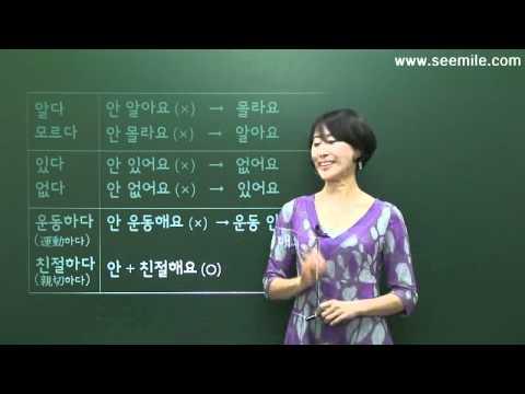 [SEEMILE III, 韓国語 基本表現編]  4.~しません / ~できません 안 ~아(어)요 / 못 ~아(어)요