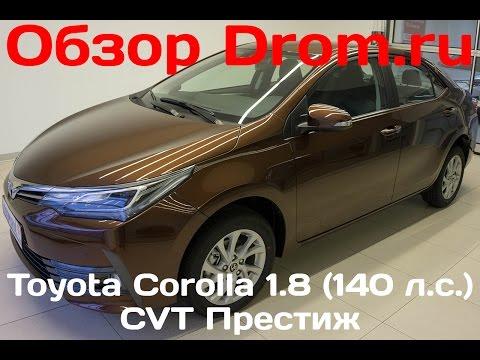 Toyota Corolla 2017 1.8 140 л.с. CVT Престиж видеообзор