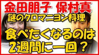 【金田朋子 保村真】 謎のクロマニヨン料理。今じゃ、食べたくなるのは2週間に一回? 保村真 検索動画 40