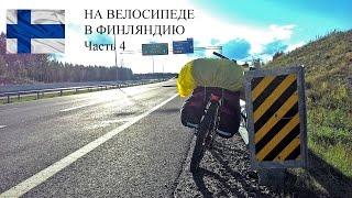 На велосипеде по Финляндии. Часть 4 Коувола-Лаппеенранта(Обзор кемпинга Huhtiniemi Музыка взята с incompetech.com., 2016-11-17T20:33:09.000Z)