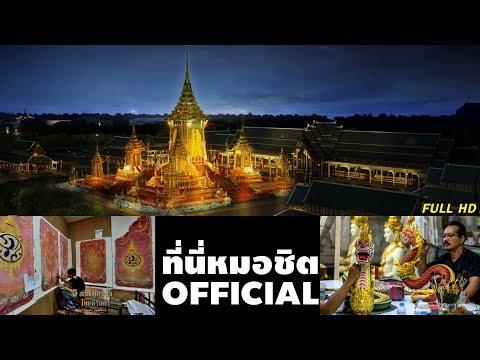 ธ สถิตในดวงใจไทยนิรันดร์ - Full - วันที่ 15 Oct 2017
