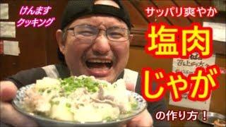 Salted Nikujaga | Kenmasu Cooking's recipe transcription