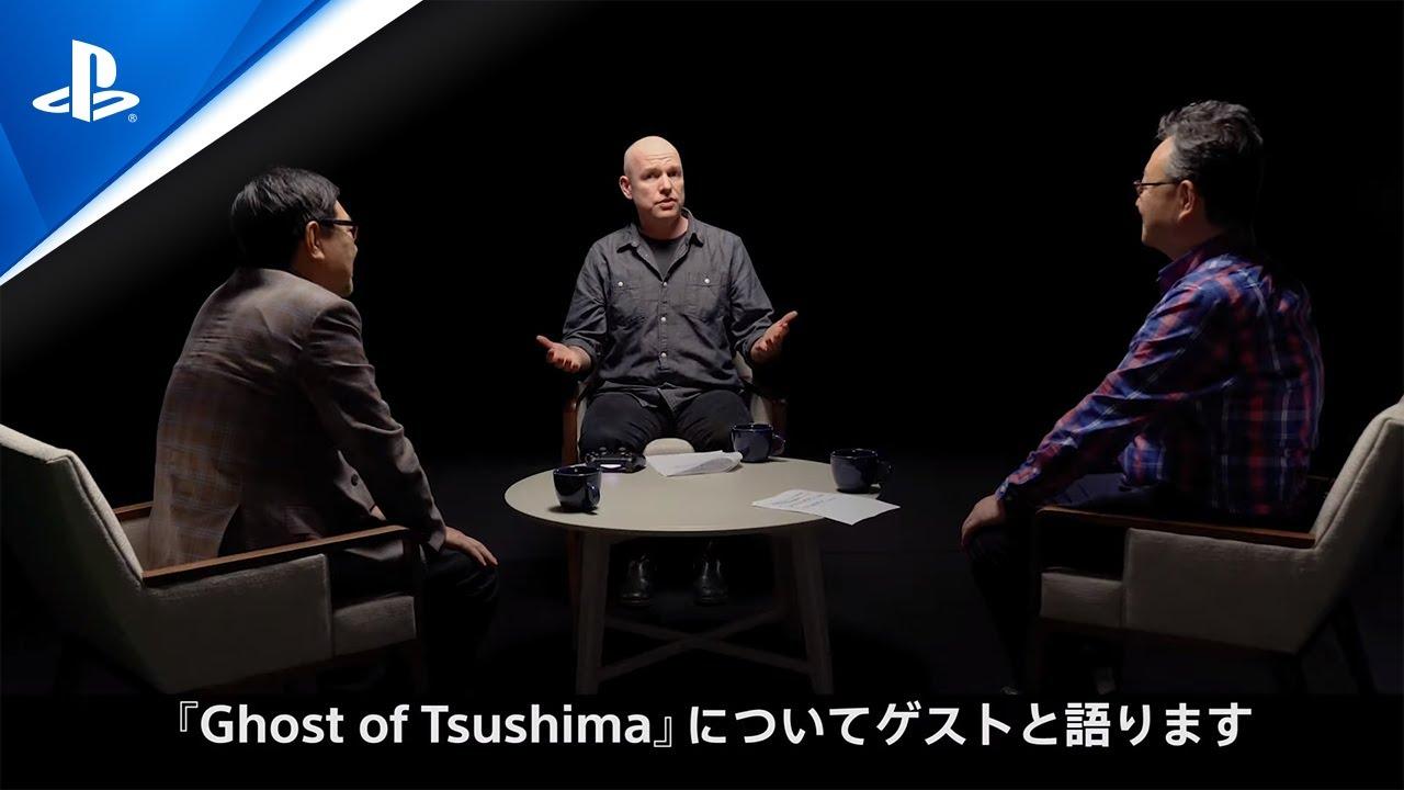 『Ghost of Tsushima』 ディレクターズコメンタリー紹介映像