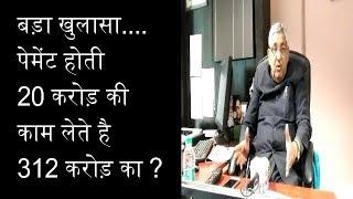 MCD: निगम में पेमेंट को लेकर कांग्रेसी नेता मुकेश गोयल ने किया ये कैसा खुलासा?BRN