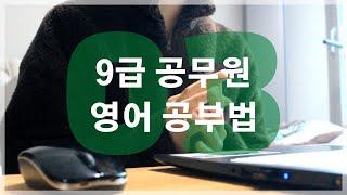9급 공무원 영어 공부법 - 공무원 시험 영어를 대하는…