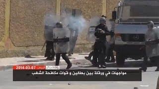 Algeria Today 07/03/2014 الجزائر اليوم