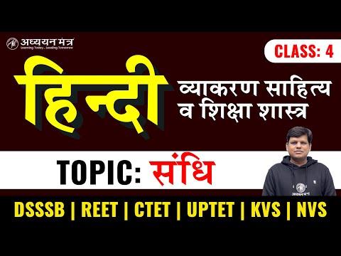 हिन्दी संधि | KVS DSSSB UPTET CTET REET TET | Class-4 | By Rahul Sir | Adhyayan Mantra |