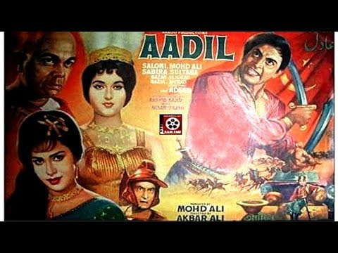 AADIL (1966) - MOHD. ALI, SALONI, ADEEB - OFFICIAL PAKISTANI MOVIE