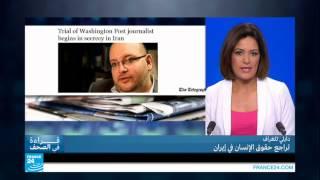 تراجع حقوق الانسان في ايران