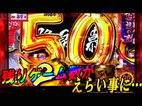 19/08/01「絆を全ツッパするとこうなる」バジリスク絆 #3