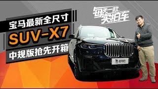 实拍车:抢先体验全新宝马X7 售价超百万 比奔驰、路虎还霸气