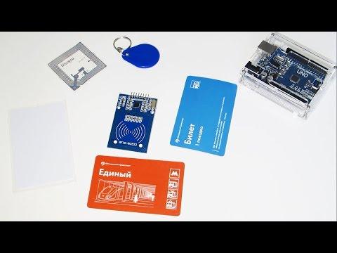 видео: Знакомство с rfid и подключение модуля rc522 к arduino