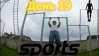 Спорт | #87 Выходы силы 30 дней подряд, день 19!