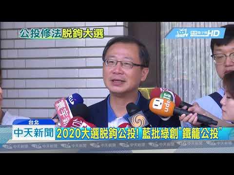 20190618中天新聞 2020大選脫鉤公投! 藍批綠創「鐵籠公投」