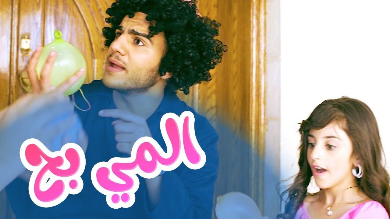 أغنية المي بح - زينة ونجوم كوكيز | قناة كراميش