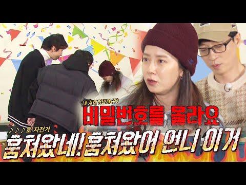 송지효, 이광수·전소민 몰아가기에 폭풍 당황ㅋㅋㅋ (ft. 엄복동) 《Running Man》 런닝맨 EP489