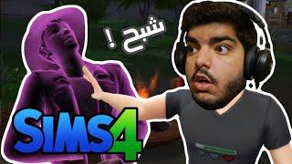 طلعلي شبح في الغابه !! #7 - The Sims 4