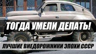 6 ВНЕДОРОЖНИКОВ СССР, О КОТОРЫХ ВСЕ ЗАБЫЛИ