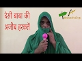 देसी बाबा की  अजीब हरकतें Ii Desi Baba Ki Ajib Harkaten video