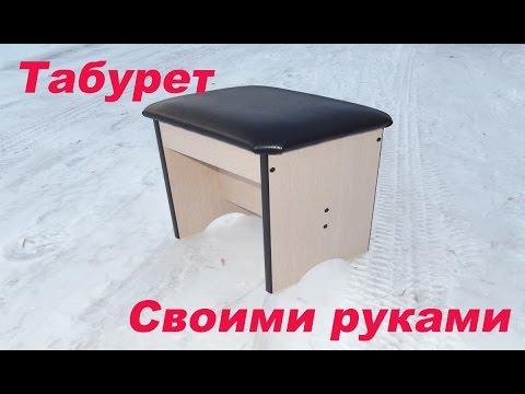 Табурет из ЛДСП с мягким сиденьем своими руками