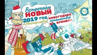 """""""Новогоднее путешествие во времени"""" в Мастерславле! С 17 декабря 2018 г. Новогодняя ёлка для детей."""