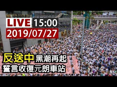 【完整公開】LIVE 反送中黑潮再起 誓言收復元朗車站