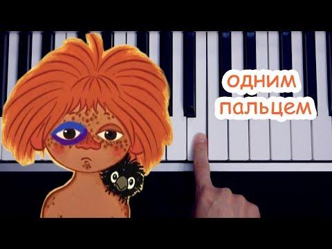 Антошка, Антошка, пойдем копать картошку (одним пальцем на пианино)
