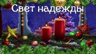 Свет надежды... Однажды в канун Рождества... Берегите свет Надежды