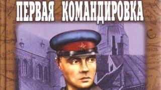 Василий Ардаматский. Первая командировка 4