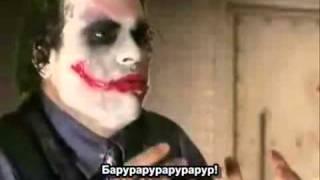 Бэтмен и Джокер (ПРИКОЛ)