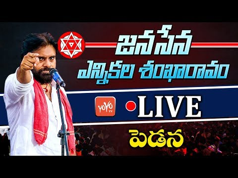 Pawan Kalyan LIVE | Janasena Party Election Sankharavam - Pedana | YOYO TV Channel