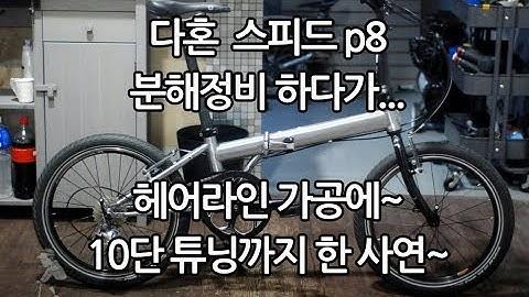 다혼스피드p8 분해정비하다가 헤어라인가공까지 한 사연~