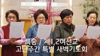 고난주간 특별 새벽기도회 2018.3.27(화)/행복한교회