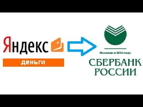 Как перевести деньги с Яндекс Денег на Сбербанк (С  Яндекса на карту Сбербанка)