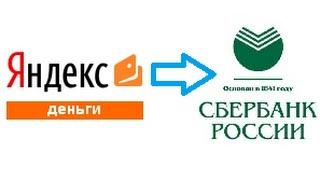 Как перевести деньги с Яндекс Денег на Сбербанк (С  Яндекса на карту Сбербанка)(, 2016-09-20T11:42:28.000Z)