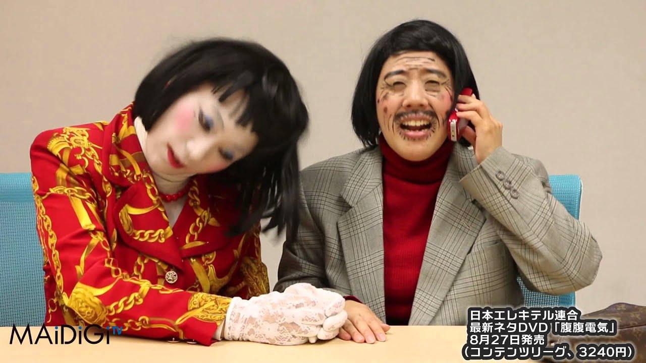 エレキテル 連合 ちゃん 日本 あけみ 日本エレキテル連合の今現在は?干されたと思いきや年収がヤバい!