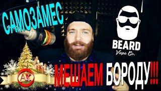 ✅САМОЗАМЕС БОРОДЫ для ЭЛЕКТРОННОЙ СИГАРЕТЫ на КАПЕЛЛЕ! Пиратский самозамес #72, Beard 51