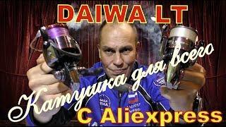 DAIWA LT с Aliexpress. Катушка для спиннинга на все случаи жизни