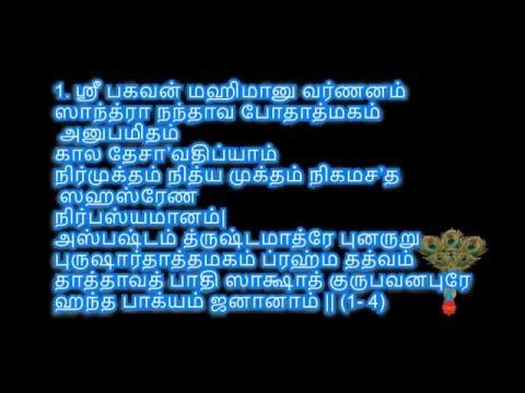 narayaneeyam in tamil pdf free download