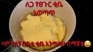 የፀጉር //ቂቤ አወጣጥ እስኪ አብረን እንናጥ 😂 //Denkenesh//Ethiopia//Ethiopian Hair Butter //ድንቅነሽ