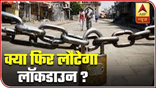Is Next Phase Of Lockdown Returning Amid Rising Covid Cases? | ABP News