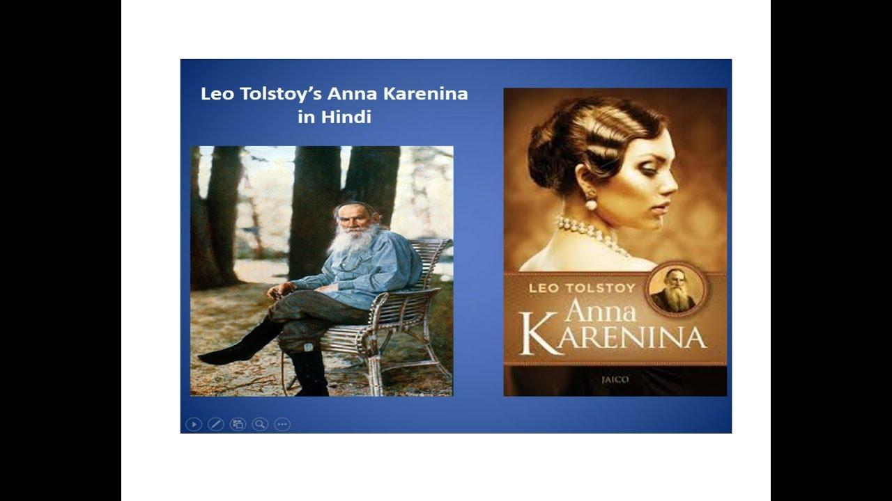 Tolstoy Anna Karenina Book