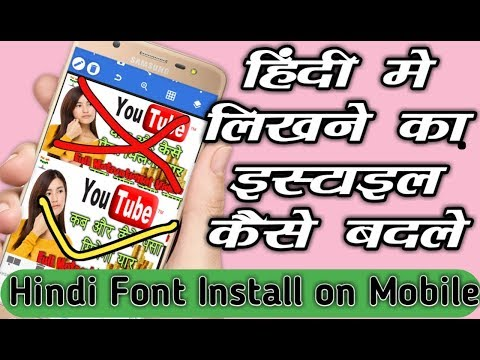 How to Download & Install Hindi Fonts on Mobile Kruti Dev